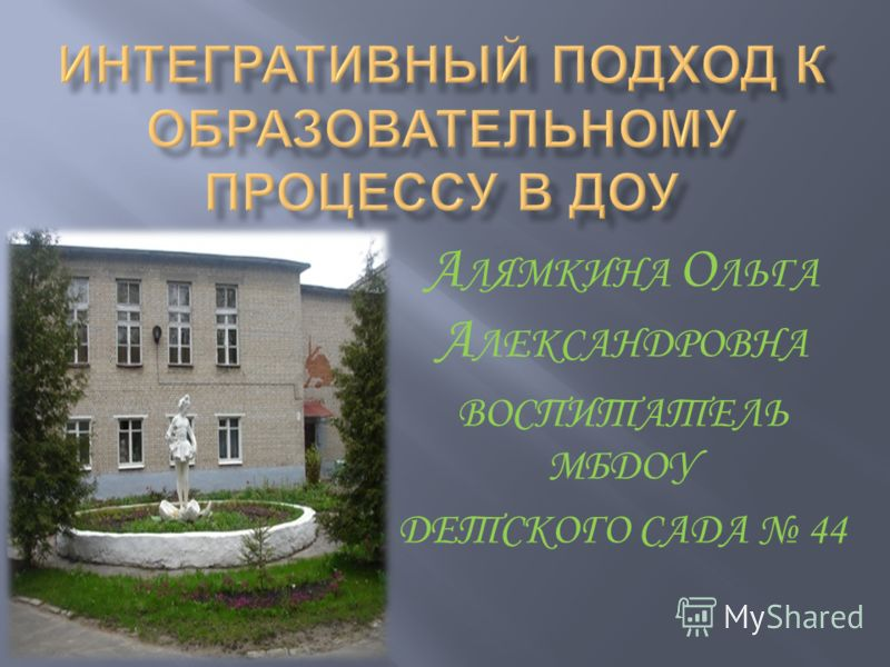 А ЛЯМКИНА О ЛЬГА А ЛЕКСАНДРОВНА ВОСПИТАТЕЛЬ МБДОУ ДЕТСКОГО САДА 44