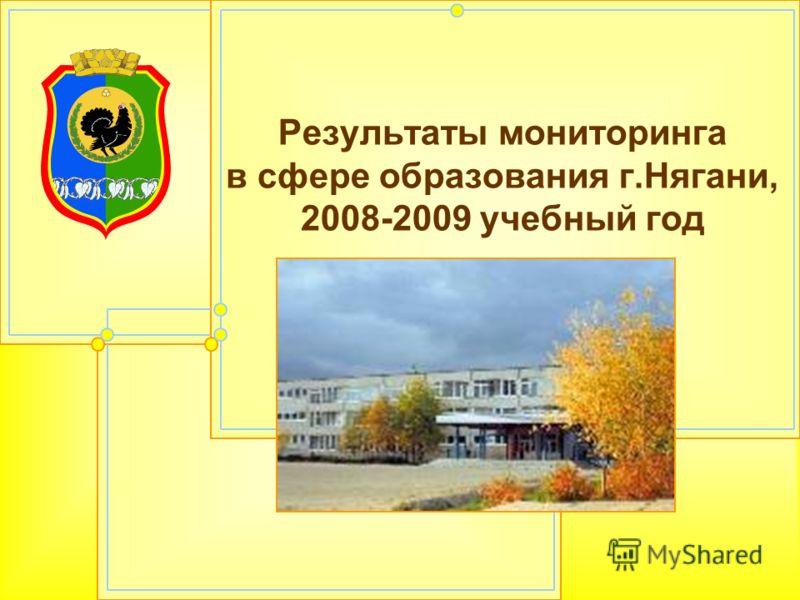 Результаты мониторинга в сфере образования г.Нягани, 2008-2009 учебный год
