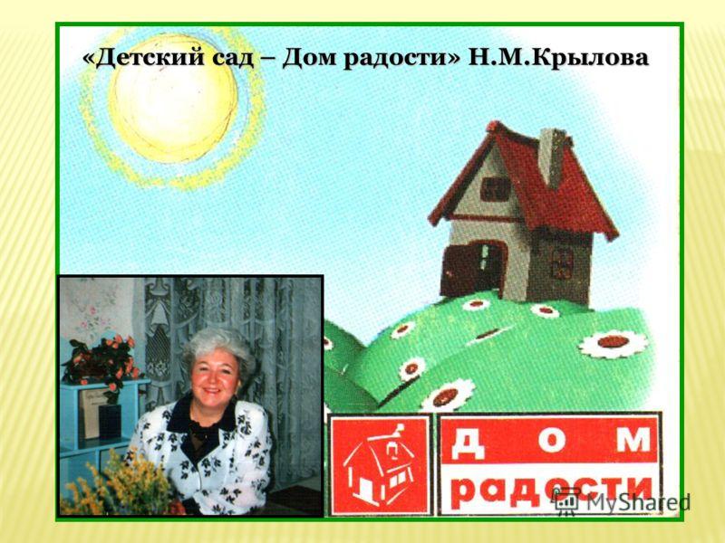 «Детский сад – Дом радости» Н.М.Крылова