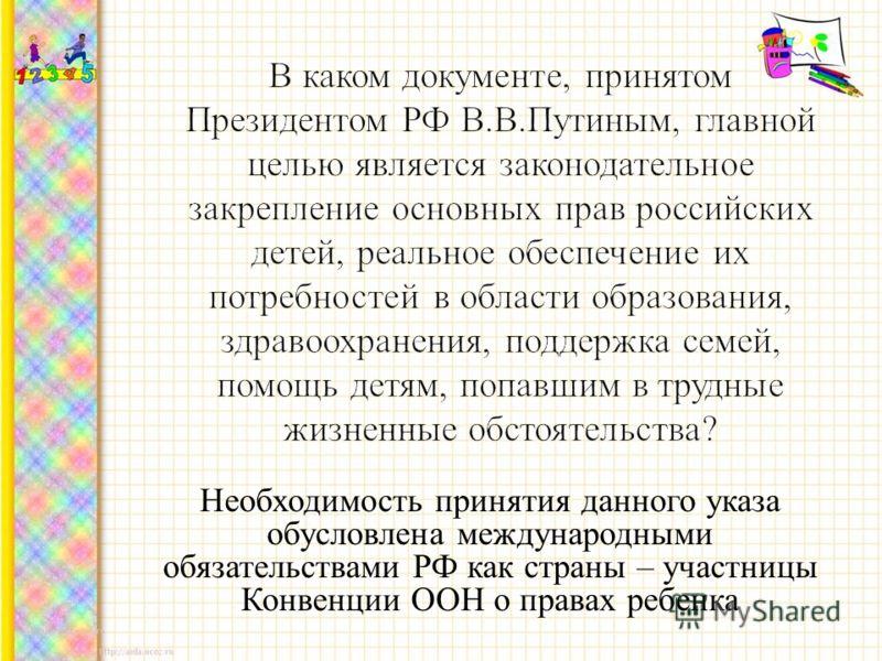 Необходимость принятия данного указа обусловлена международными обязательствами РФ как страны – участницы Конвенции ООН о правах ребенка