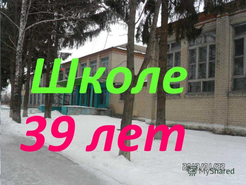 Школе 39 лет