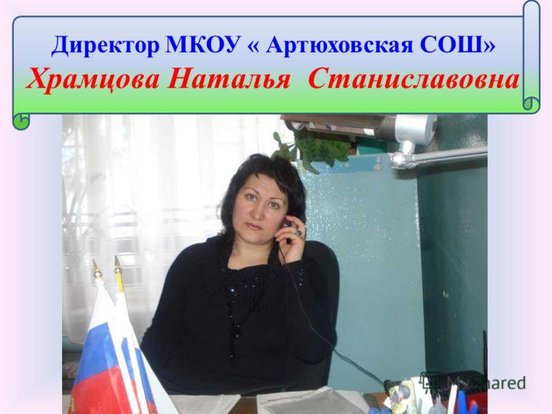 Директор МКОУ « Артюховская СОШ» Храмцова Наталья Станиславовна