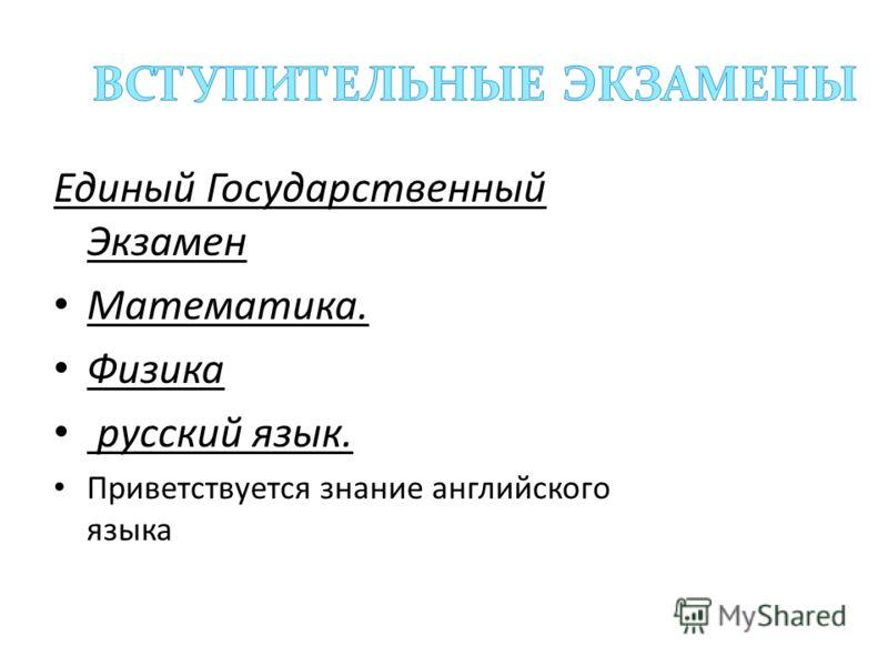 Единый Государственный Экзамен Математика. Физика русский язык. Приветствуется знание английского языка