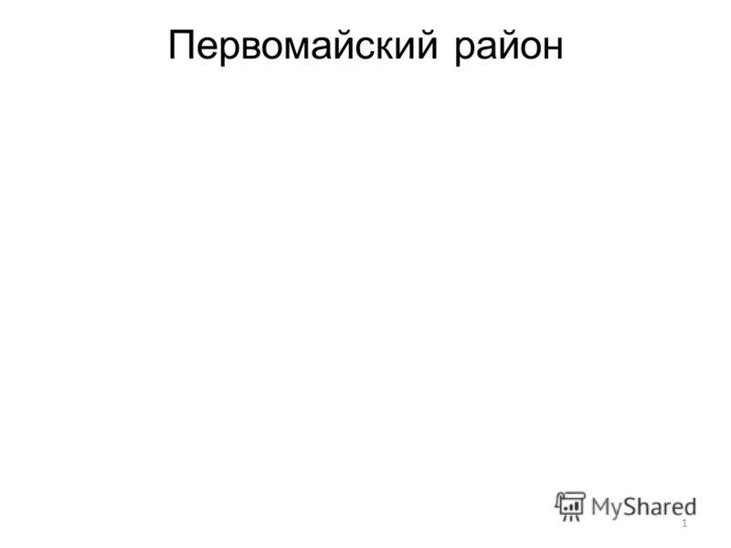 1 Первомайский район