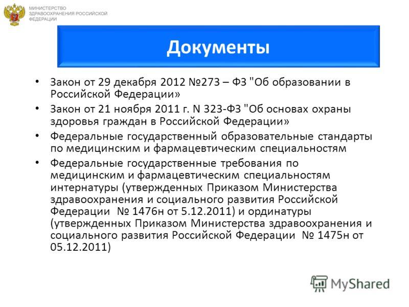 Закон от 29 декабря 2012 273 – ФЗ