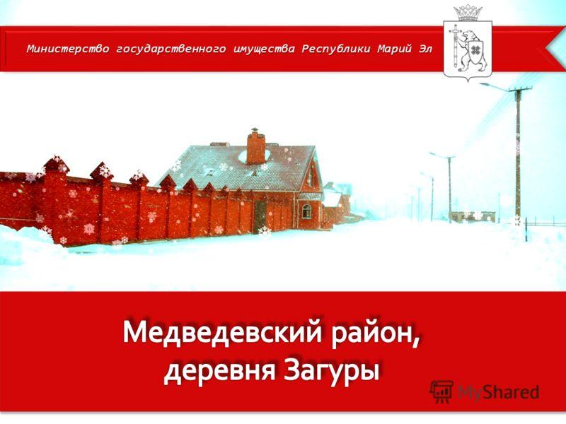 Министерство государственного имущества Республики Марий Эл Министерство государственного имущества Республики Марий Эл