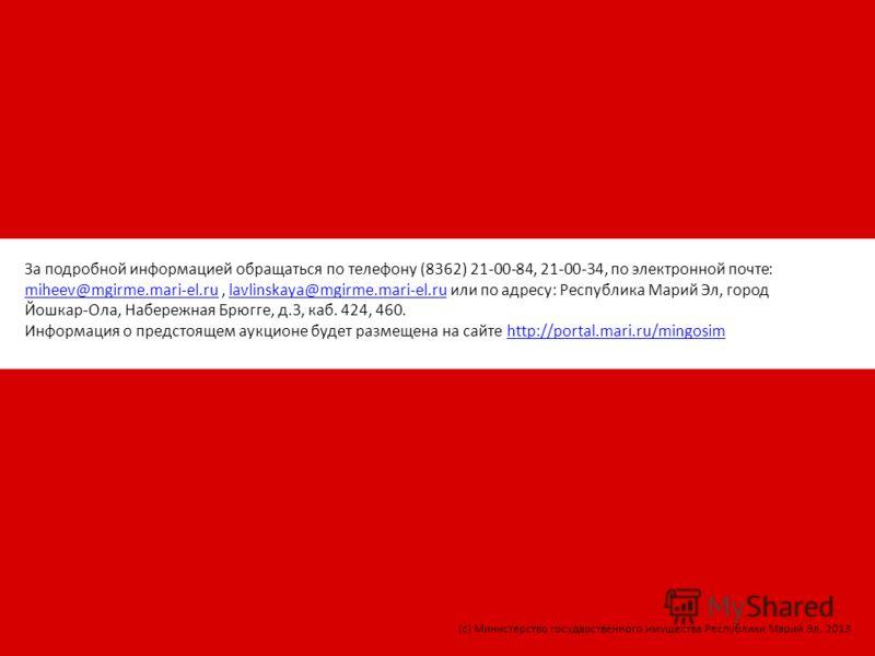 За подробной информацией обращаться по телефону (8362) 21-00-84, 21-00-34, по электронной почте: miheev@mgirme.mari-el.ru, lavlinskaya@mgirme.mari-el.ru или по адресу: Республика Марий Эл, город Йошкар-Ола, Набережная Брюгге, д.3, каб. 424, 460. mihe