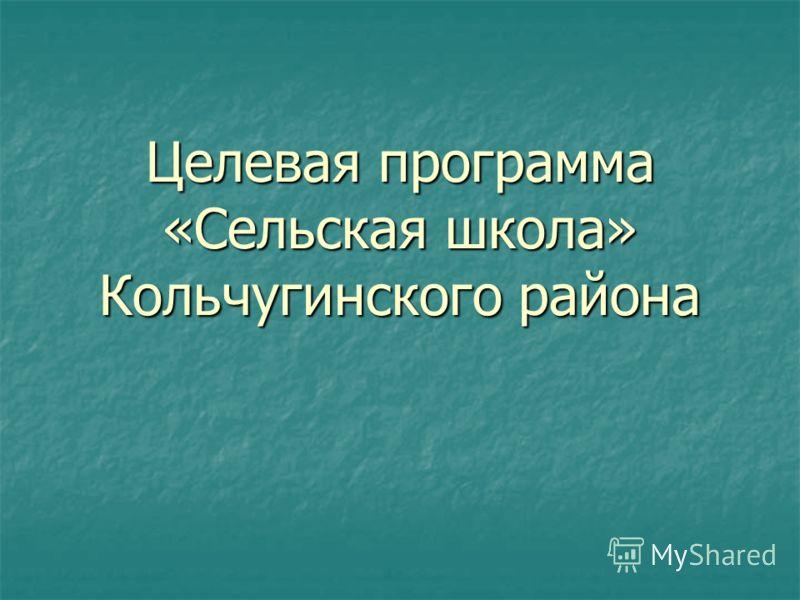 Целевая программа «Сельская школа» Кольчугинского района