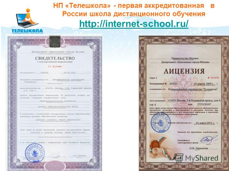 НП «Телешкола» - первая аккредитованная в России школа дистанционного обучения http://internet-school.ru/ http://internet-school.ru/