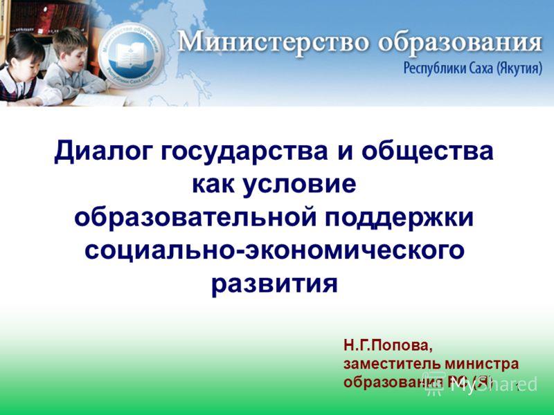 Н.Г.Попова, заместитель министра образования РС (Я) Диалог государства и общества как условие образовательной поддержки социально-экономического развития 1