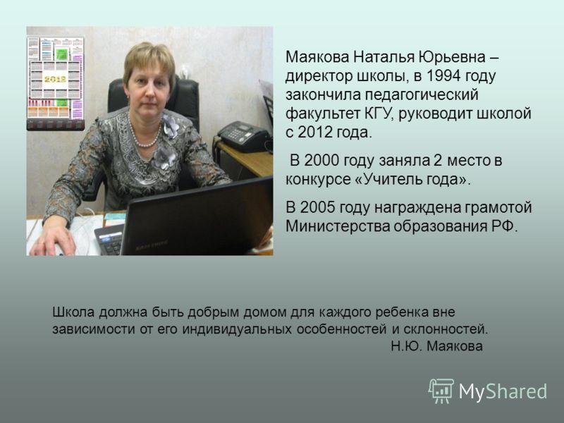 Маякова Наталья Юрьевна – директор школы, в 1994 году закончила педагогический факультет КГУ, руководит школой с 2012 года. В 2000 году заняла 2 место в конкурсе «Учитель года». В 2005 году награждена грамотой Министерства образования РФ. Школа должн