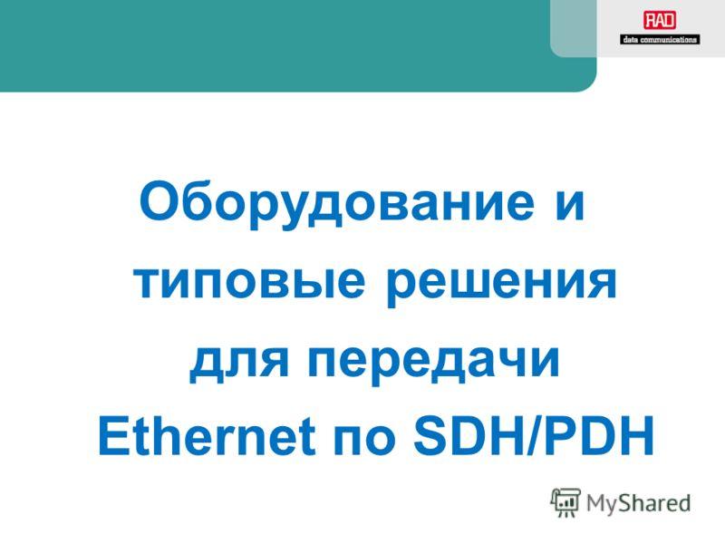 Оборудование и типовые решения для передачи Ethernet по SDH/PDH