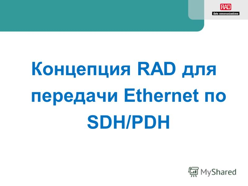 Концепция RAD для передачи Ethernet по SDH/PDH