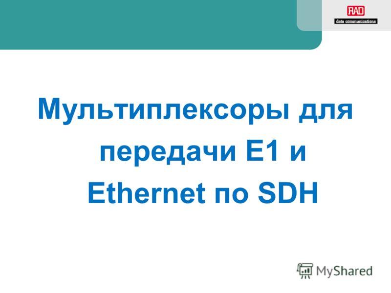 Мультиплексоры для передачи E1 и Ethernet по SDH