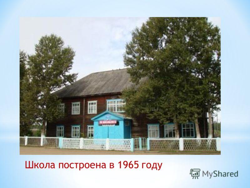 Го Школа построена в 1965 году