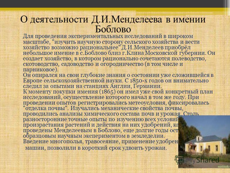 О деятельности Д.И.Менделеева в имении Боблово Для проведения экспериментальных исследований в широком масштабе,
