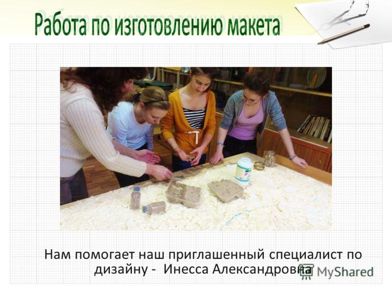 Нам помогает наш приглашенный специалист по дизайну - Инесса Александровна