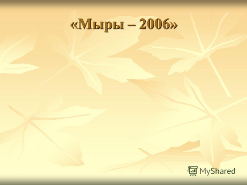 «Мыры – 2006»