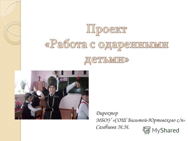 Директор МБОУ «СОШ Бильтой-Юртовского с/п» Самбиева М.М.