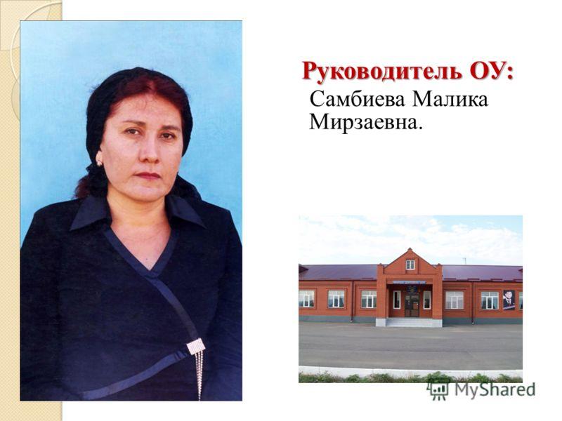 Руководитель ОУ: Самбиева Малика Мирзаевна.