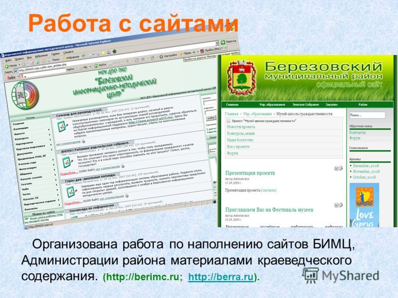 Организована работа по наполнению сайтов БИМЦ, Администрации района материалами краеведческого содержания. (http://berimc.ru; http://berra.ru).http://berra.ru Работа с сайтами