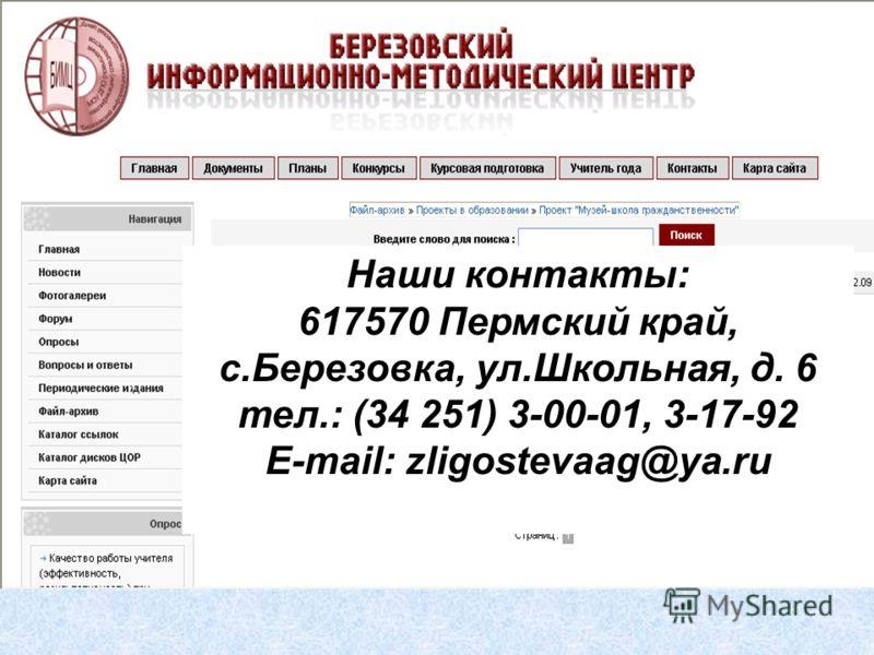 Наши контакты: 617570 Пермский край, с.Березовка, ул.Школьная, д. 6 тел.: (34 251) 3-00-01, 3-17-92 E-mail: zligostevaag@ya.ru