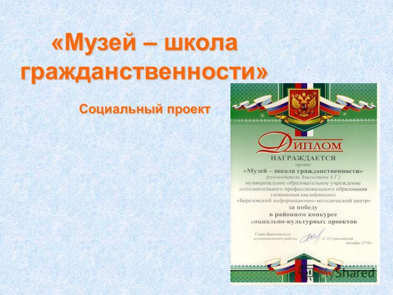«Музей – школа гражданственности» Социальный проект