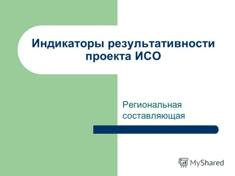 Индикаторы результативности проекта ИСО Региональная составляющая