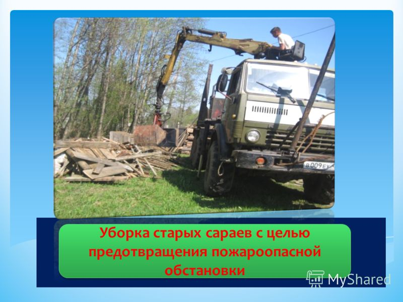 Уборка старых сараев с целью предотвращения пожароопасной обстановки