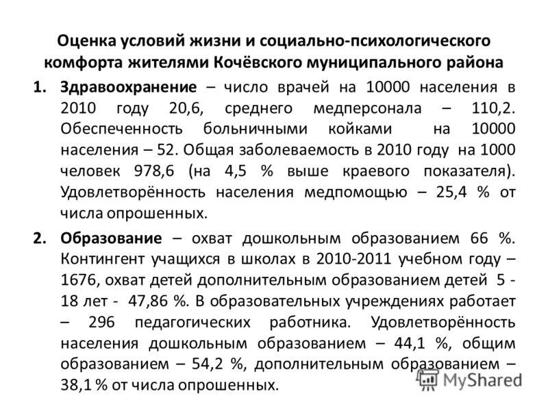 Оценка условий жизни и социально-психологического комфорта жителями Кочёвского муниципального района 1.Здравоохранение – число врачей на 10000 населения в 2010 году 20,6, среднего медперсонала – 110,2. Обеспеченность больничными койками на 10000 насе