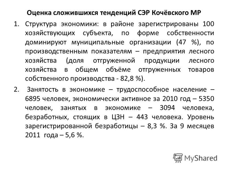 Оценка сложившихся тенденций СЭР Кочёвского МР 1.Структура экономики: в районе зарегистрированы 100 хозяйствующих субъекта, по форме собственности доминируют муниципальные организации (47 %), по производственным показателям – предприятия лесного хозя