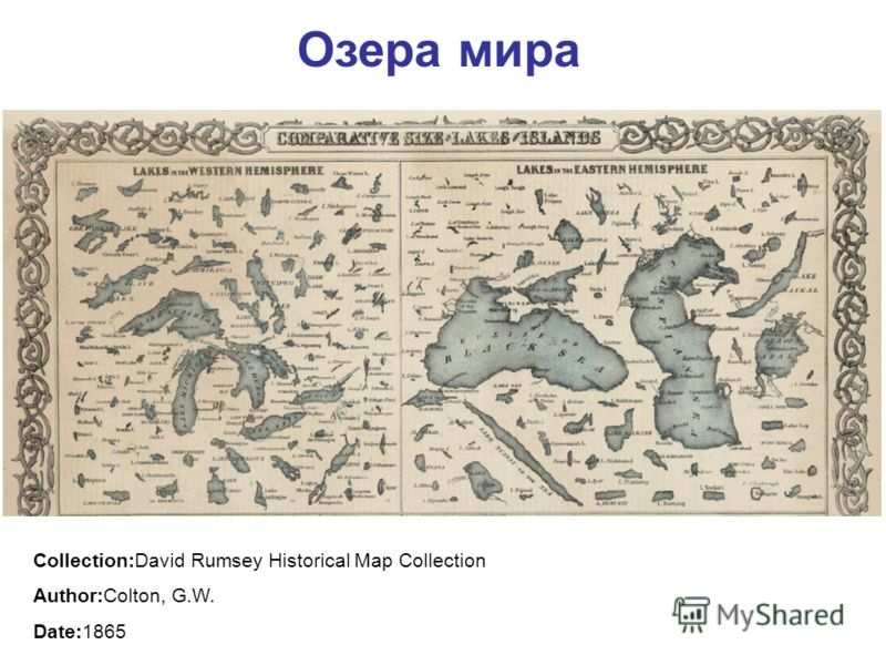 Озера мира Collection:David Rumsey Historical Map Collection Author:Colton, G.W. Date:1865
