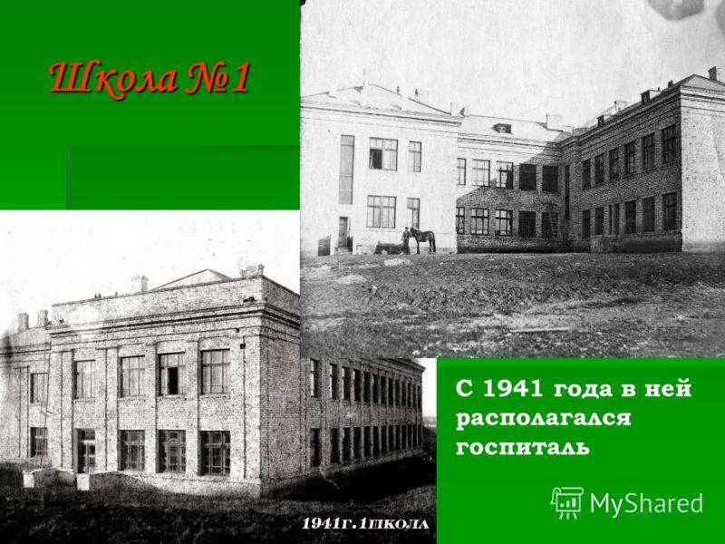 Школа 1 С 1941 года в ней располагался госпиталь