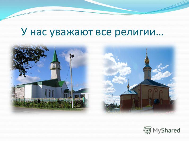 У нас уважают все религии…