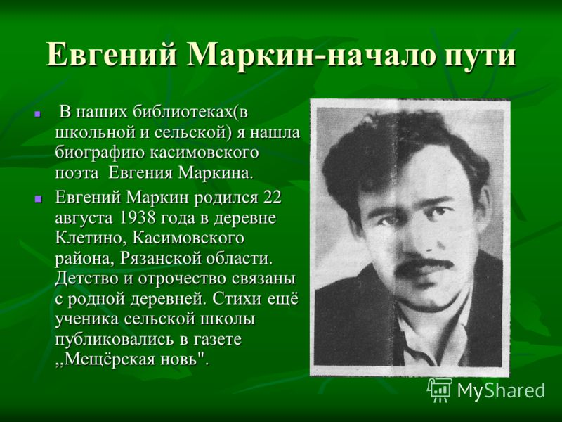 Евгений Маркин-начало пути В наших библиотеках(в школьной и сельской) я нашла биографию касимовского поэта Евгения Маркина. В наших библиотеках(в школьной и сельской) я нашла биографию касимовского поэта Евгения Маркина. Евгений Маркин родился 22 авг