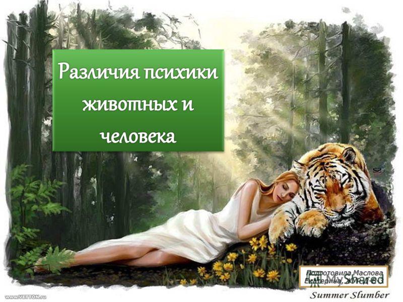 Подготовила Маслова Екатерина, ЖУР-Д-Б-3