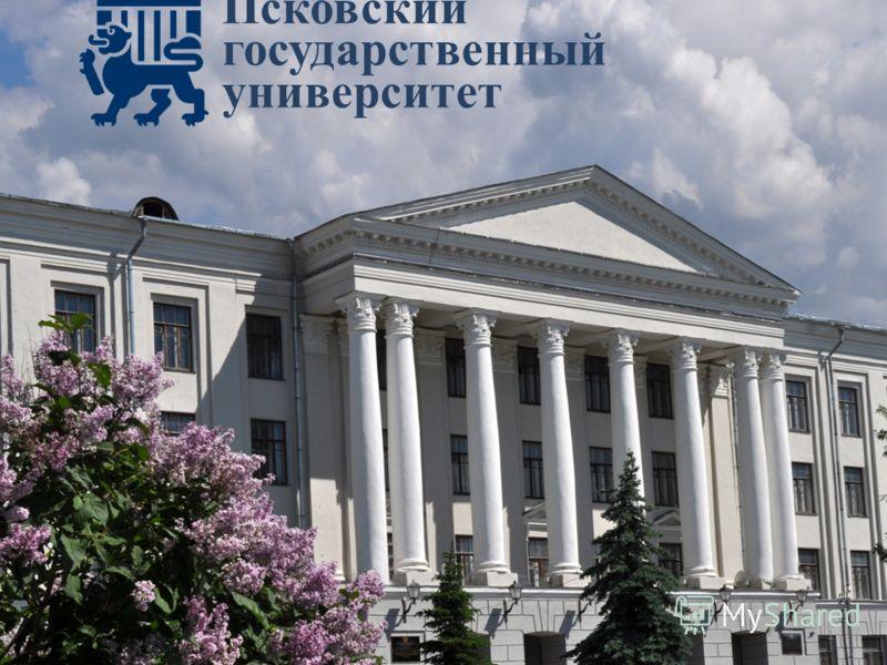 Псковский государственный университет 1
