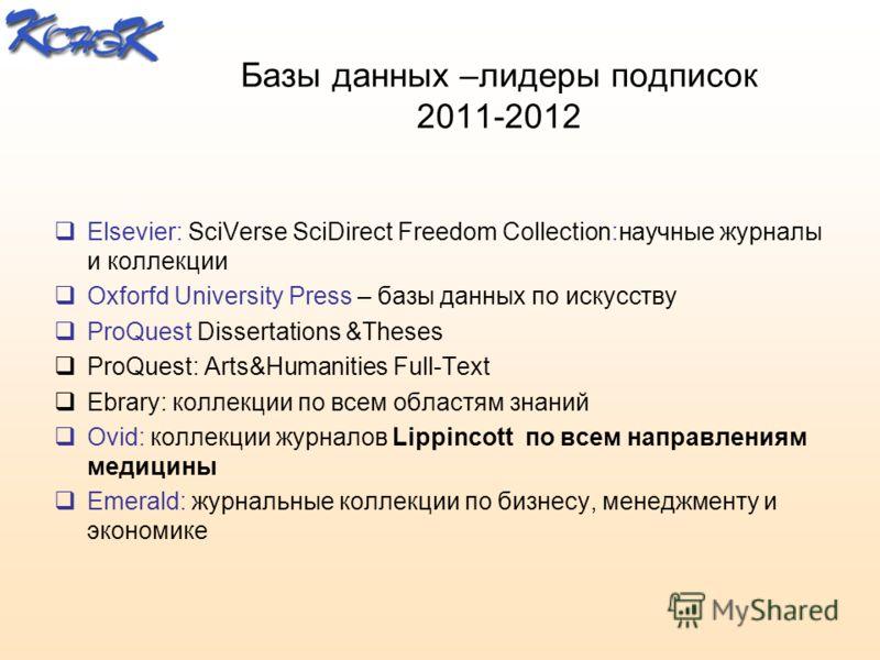 Базы данных –лидеры подписок 2011-2012 Elsevier: SciVerse SciDirect Freedom Collection:научные журналы и коллекции Oxforfd University Press – базы данных по искусству ProQuest Dissertations &Theses ProQuest: Arts&Humanities Full-Text Ebrary: коллекци