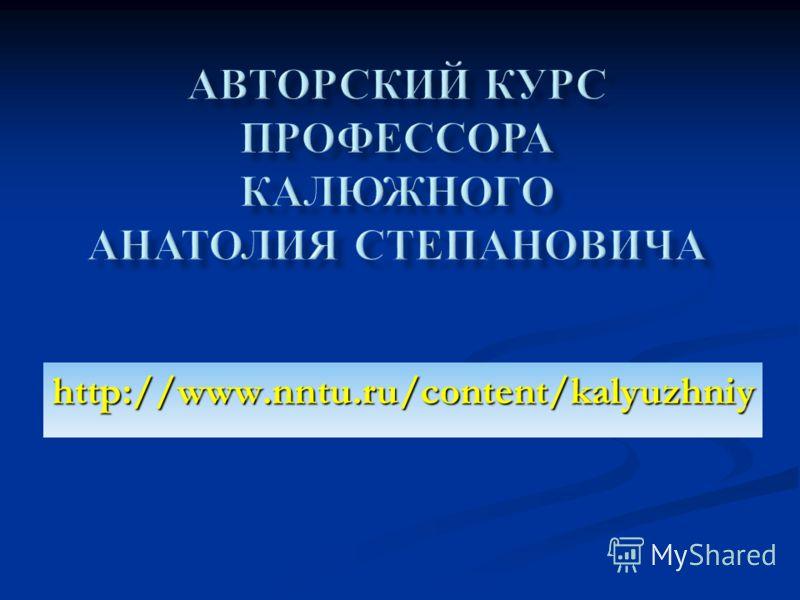http://www.nntu.ru/content/kalyuzhniy
