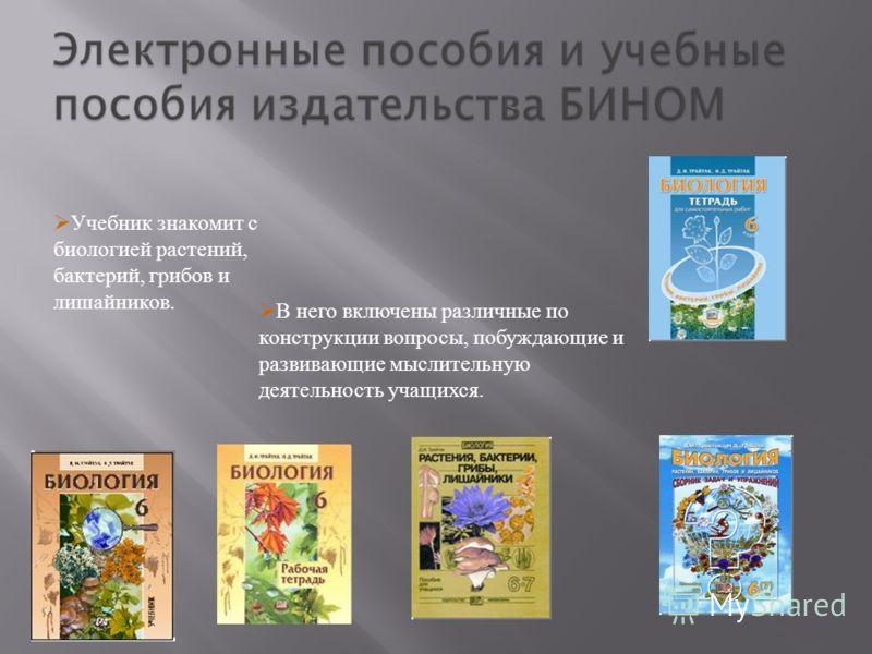 Учебник знакомит с биологией растений, бактерий, грибов и лишайников. В него включены различные по конструкции вопросы, побуждающие и развивающие мыслительную деятельность учащихся.