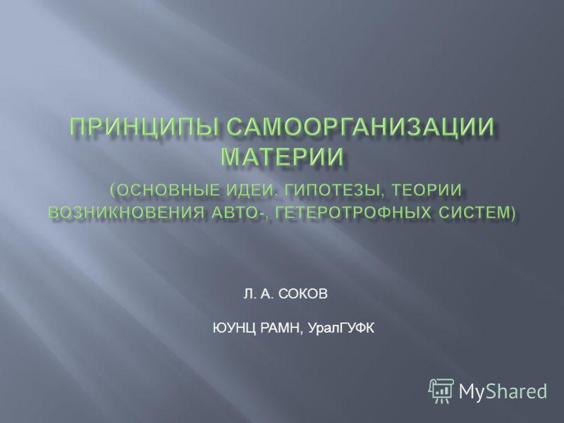 Л. А. СОКОВ ЮУНЦ РАМН, УралГУФК