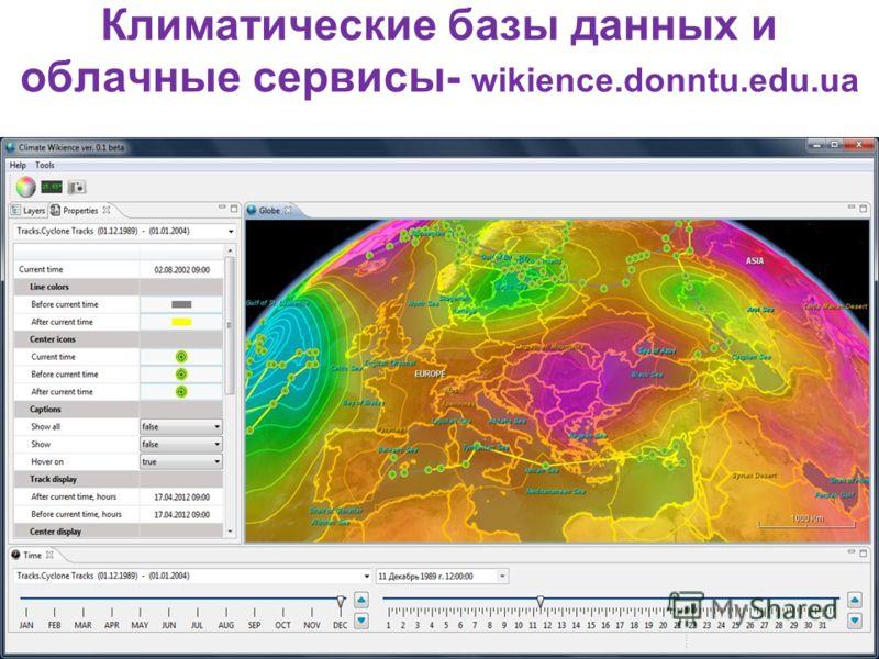 Климатические базы данных и облачные сервисы- wikience.donntu.edu.ua