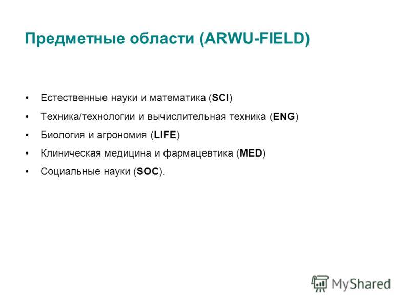 Предметные области (ARWU-FIELD) Естественные науки и математика (SCI) Техника/технологии и вычислительная техника (ENG) Биология и агрономия (LIFE) Клиническая медицина и фармацевтика (MED) Социальные науки (SOC).