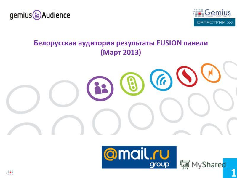1 Белорусская аудитория результаты FUSION панели (Март 2013)