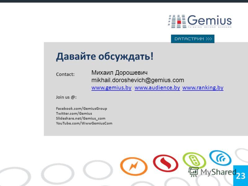 Contact: Join us @: Facebook.com/GemiusGroup Twitter.com/Gemius Slideshare.net/Gemius_com YouTube.com/WwwGemiusCom 23 Давайте обсуждать! Михаил Дорошевич mikhail.doroshevich@gemius.com www.gemius.bywww.gemius.by www.audience.by www.ranking.bywww.audi