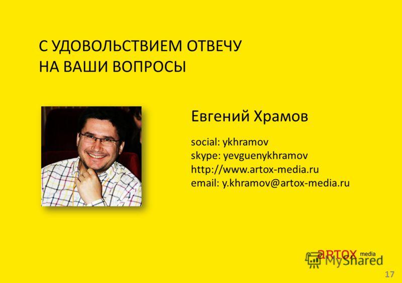 17 social: ykhramov skype: yevguenykhramov http://www.artox-media.ru email: y.khramov@artox-media.ru Евгений Храмов С УДОВОЛЬСТВИЕМ ОТВЕЧУ НА ВАШИ ВОПРОСЫ