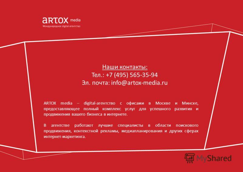 ARTOX media – digital-агентство с офисами в Москве и Минске, предоставляющее полный комплекс услуг для успешного развития и продвижения вашего бизнеса в интернете. В агентстве работают лучшие специалисты в области поискового продвижения, контекстной