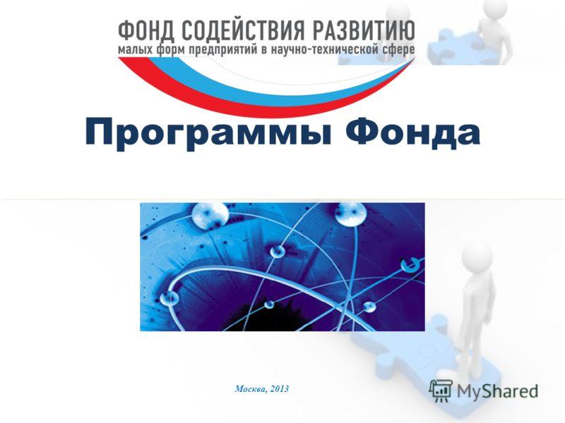 Москва, 2013 Программы Фонда