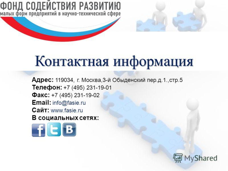 Контактная информация Адрес: 119034, г. Москва,3-й Обыденский пер.д.1.,стр.5 Телефон: +7 (495) 231-19-01 Факс: +7 (495) 231-19-02 Email: info@fasie.ru Сайт: www.fasie.ru В социальных сетях: