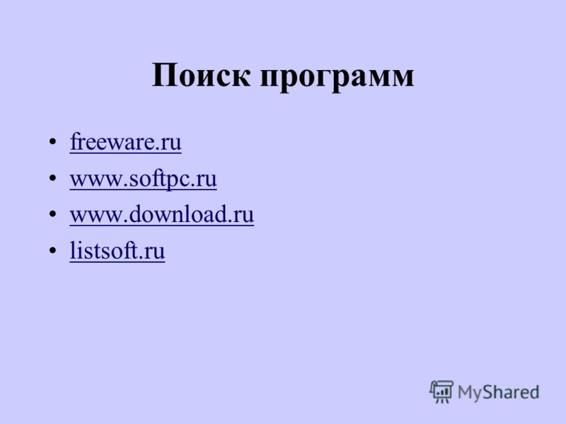 Поиск программ freeware.ru www.softpc.ru www.download.ru listsoft.ru